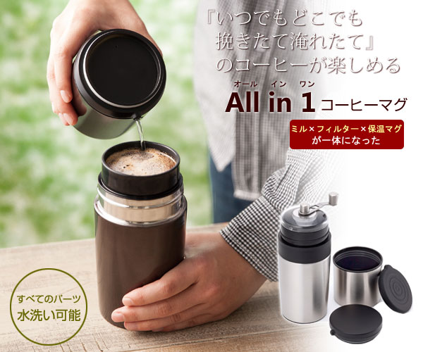 All in 1 コーヒーマグ